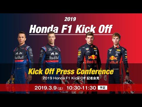 2019 Honda F1 Kick Off 記者会見《ライブ中継》