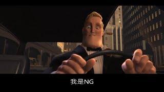 【NG】來介紹一部等了十幾年終於要出第二集的動畫電影《超人特攻隊 The Incredibles》
