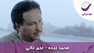 """محمد عبده """"نجم عالي"""" قريبا على روتانا موسيقى"""