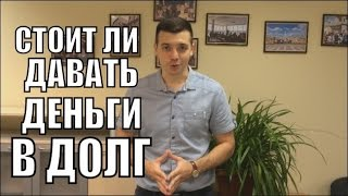 Стоит ли Давать Деньги в Долг - Алексей Заруцкий(Скачайте