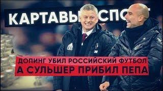 КС! Допинг убил российский футбол, а Сульшер прибил Пепа