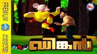 ഡിങ്കന് | 3D ആനിമേഷന് സിനിമ | DINKAN | 3D Animation Movie Malayalam