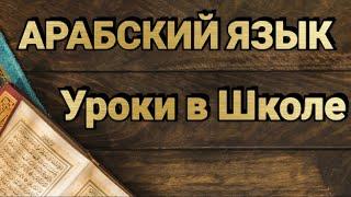 Арабский язык. Урок 4. Сура  Землетрясение 2-3