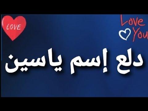 دلع إسم ياسين Youtube