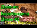 Дневник Барабанщика Димы Drums #2 | Deep Forest | Барабанщик Эдик | Запись Барабанов Студия D Drums