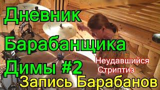 Дневник Барабанщика Димы Drums #2 | Deep Forest | Барабанщик Эдик | Запись Барабанов Студия D Drums