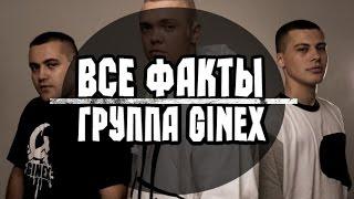 Все факты о группе Ginex