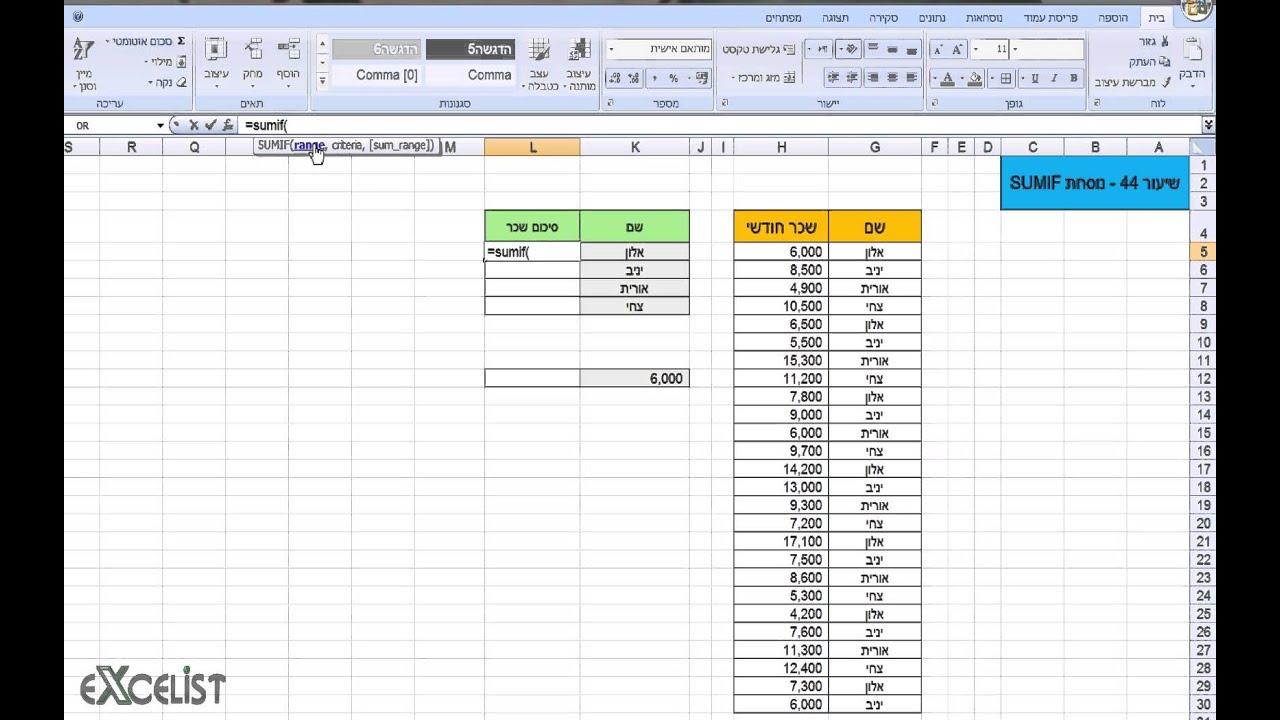 לימוד אקסל שיעור 44 - נוסחת / פונקציית SUMIF (פונקציית סכום + תנאי)