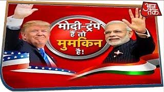 Modi-Trump हैं तो मुमकिन है! | Dangal with Rohit Sardana | 25 Feb 2020