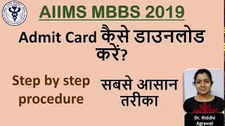 How to download admit card for AIIMS 2019 || Simple procedure