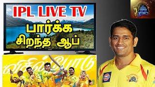 IPL Live Tv பார்க்க சிறந்த ஆப்  IPL live cricket streaming free online TV app   CAPTAIN GPM TAMIL