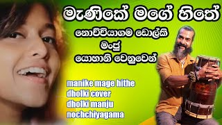 Manike Mage Hithe මැණිකේ මගේ හිතේ -Yohani & Satheeshan-dholki cover/dholki manju nochchiyagama