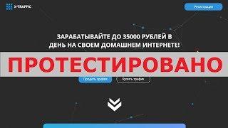 X-TRAFFIC позволит вам зарабатывать до 35000 рублей на домашнем интернете? Честный отзыв.