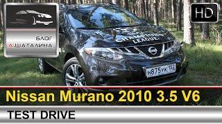 Nissan Murano (Ниссан Мурано) 2010 тест-драйв с Шаталиным Александром