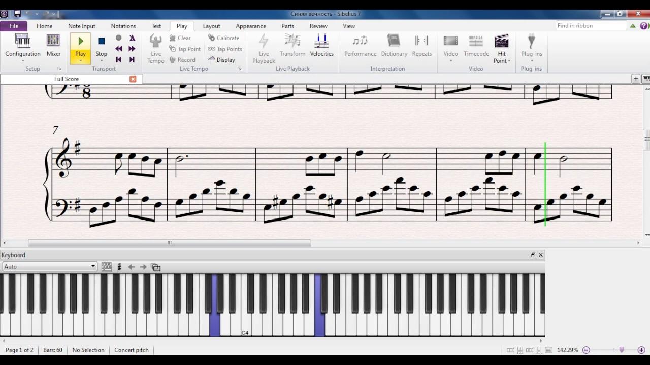 синяя вечность ноты для фортепиано