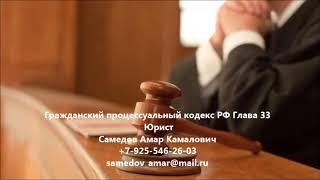 Гражданский процессуальный кодекс  РФ Глава 33(, 2017-09-16T20:11:18.000Z)