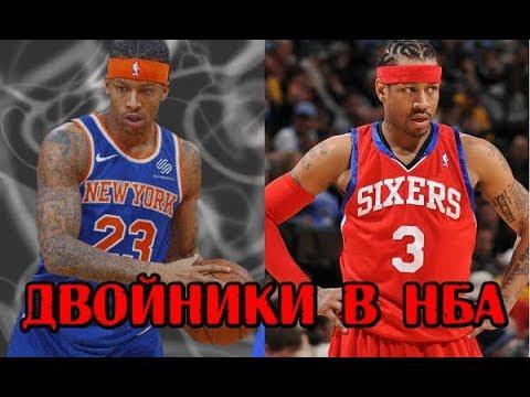 NBA players and coaches best look alikes / Двойники игроков и тренеров НБА