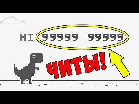 Коды на Динозаврика! 7 Интересных Секретов Гугл