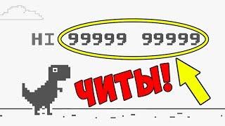 видео: Коды на Динозаврика! 7 Интересных Секретов Гугл