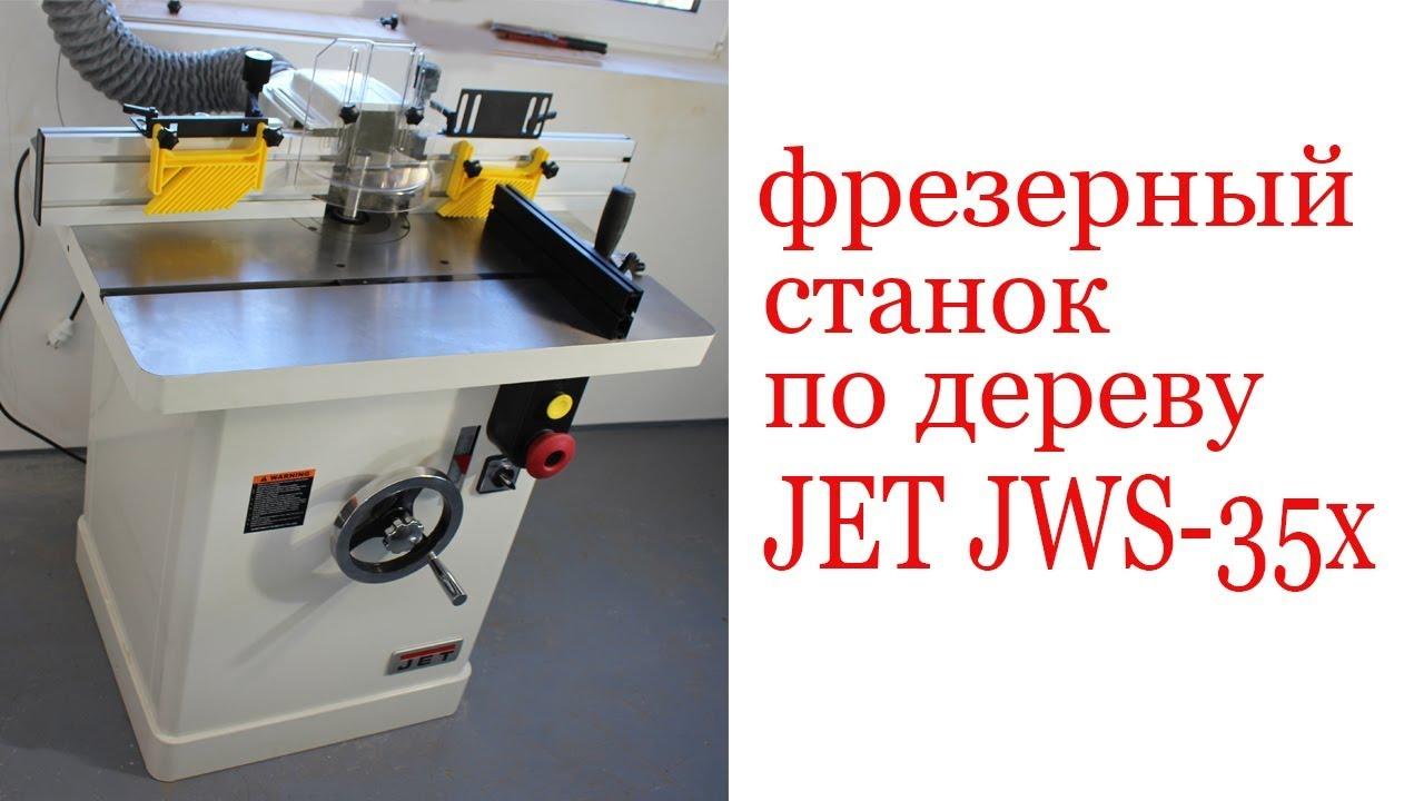Фрезерный станок по дереву JET JWS-35X. Milling machine JET JWS-35X.