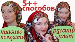 Способы завязывания платка.МАСТЕР-КЛАСС как носить павловопосадский платок.Розыгрыш №2 из 5 завершен