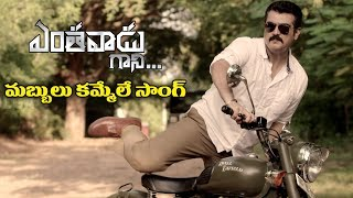 Yentavadu Gaani Latest Telugu Movie Songs - Mabbulu Kammeley - Ajith, Anushka - Volga Videos