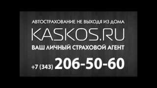 видео Расчет стоимости ОСАГО для компаннии Югория, Екатеринбург