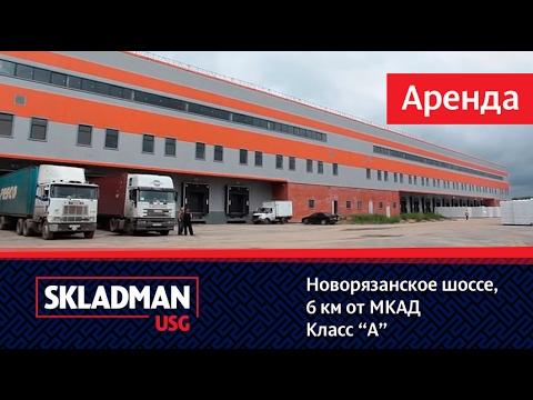 видео: Склад Люберцы   www.sklad-man.ru   Аренда склада Люберцы