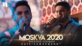 Sherzod Uzoqov - Samarqand kafe (Moskva 2020) | Шерзод Узоков - Самарканд кафе (Москва 2020)