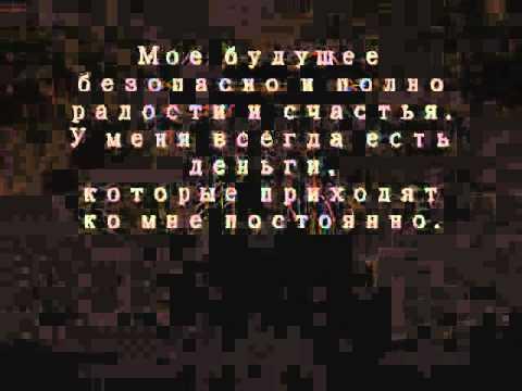 Коды богатства для Близнецов.avi