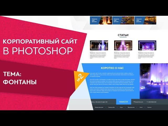 Корпоративный сайт по фонтанам  Учимся создавать дизайн сайтов в фотошопе  Урок 2