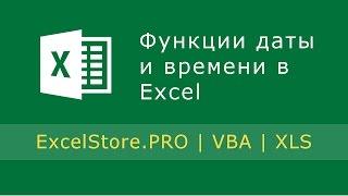 Урок 8: Функции даты и времени в Excel