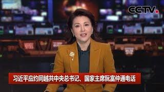 [中国新闻] 习近平应约同越共中央总书记、国家主席阮富仲通电话 | CCTV中文国际