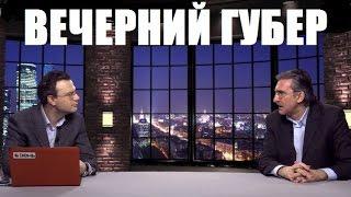 Вечерний Губер   Что делать со Средней Азией