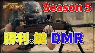 【PUBGモバイル】シーズン5残り3日!!砂漠を勝ち抜くDMRを使え!!【教えてみしぇる#67】
