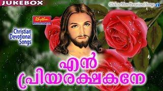 En Priyarakshakane # Christian Devotional Songs Malayalam # New Malayalam Christian Songs