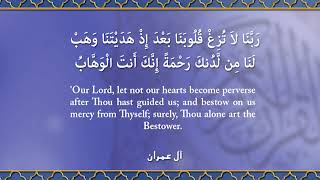 Quranic Prayer - Our Lord let not our hearts become perverse...