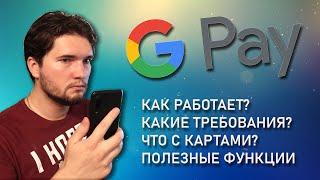 Google Pay: как пользоваться? Требования и функции!