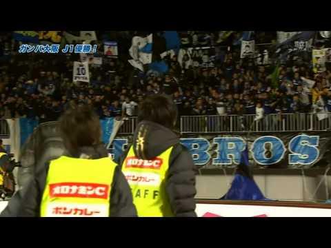 ガンバ大阪 J1優勝勝利の瞬間! 浦和敗北 2014年12月6日