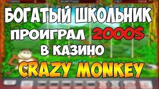 БОГАТЫЙ ШКОЛЬНИК ПРОИГРАЛ 2000 В КАЗИНО Crazy Money