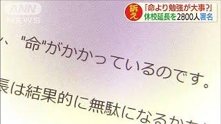 「命より勉強が大事ですか?」休校延長求め署名活動(20/04/07)