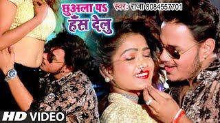 Raja (2018) का NEW सुपरहिट गाना Chhuwala Pa Hans Delu Naihar Ke Yaar Bhojpuri Hit Songs