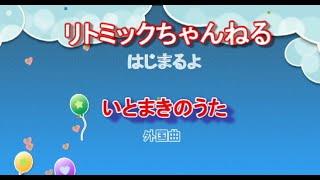 ♪いとまきのうた (外国曲)【OMAPリトミックちゃんねる Vol.2】