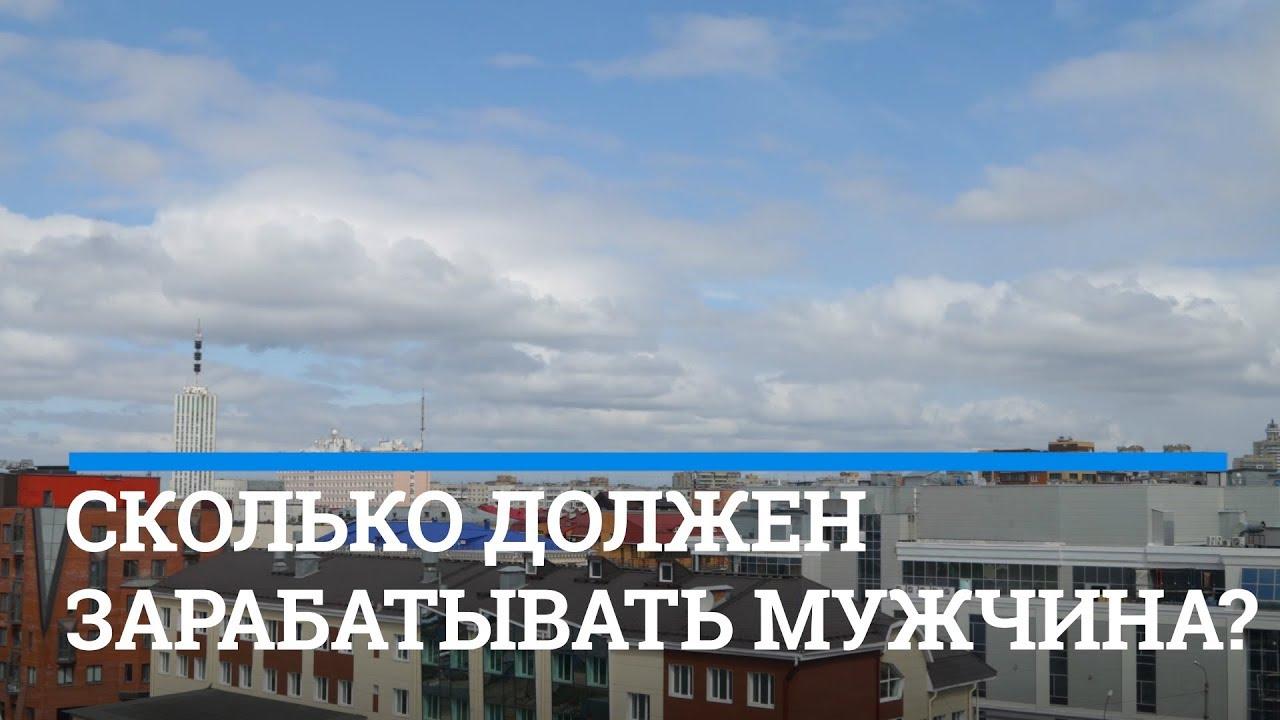 Сколько должен зарабатывать мужчина?| 29.ru