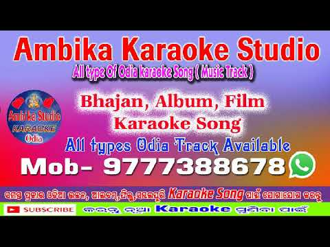 Akhi duei jadi habure odia bhajan karaoke song