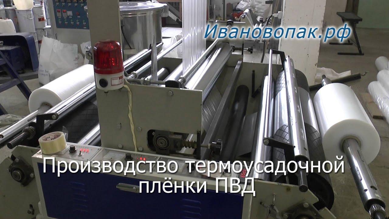 Пленка пвд завод упаковочных материалов