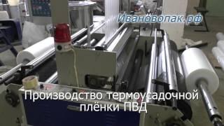 Термоусадочная пленка ПВД. Полотно термоусадочное для упаковки.(, 2015-11-04T08:31:41.000Z)