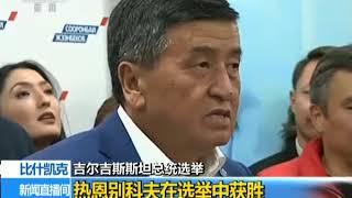吉尔吉斯斯坦总统选举:热恩别科夫在选举中获胜