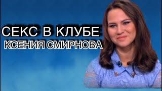 СЕКС В КЛУБЕ/КСЕНИЯ СМИРНОВА