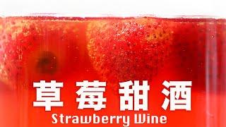 享受發酵純釀的過程 微醺草莓甜酒  How to Make Strawberry Wine